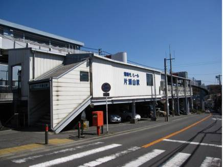 湘南モノレール「片瀬山」駅まで徒歩4分