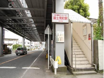 湘南モノレール 富士見町駅まで徒歩11分