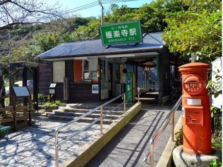 江ノ島電鉄 極楽寺駅まで徒歩3分