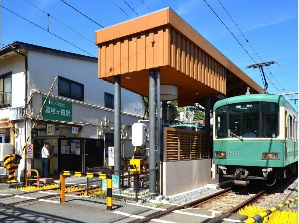 江ノ島電鉄 稲村ガ崎駅まで徒歩2分