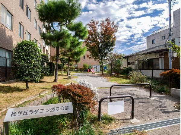マンションの隣にある松が丘ラチエン通り公園