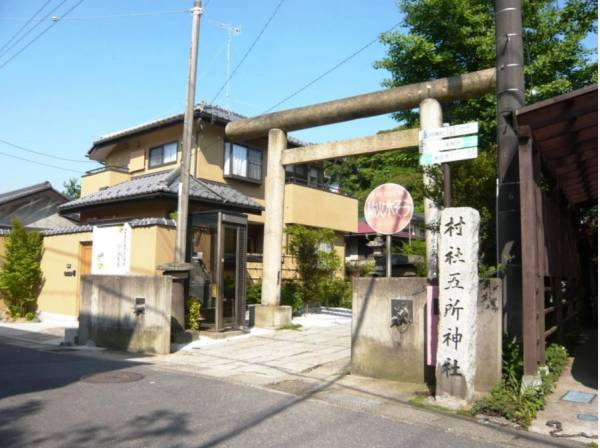 住宅地に佇む五所神社までお散歩しませんか(約700m)