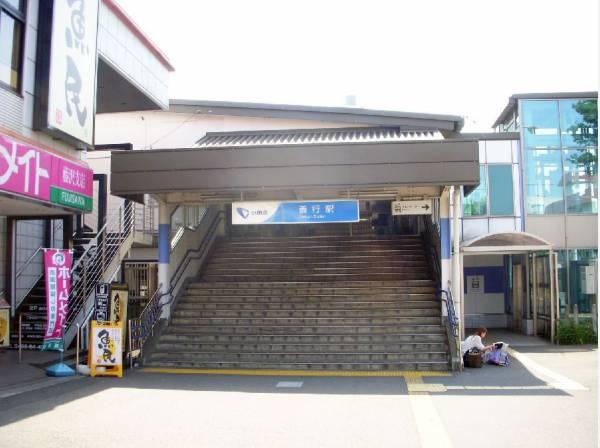 小田急江ノ島線『善行』駅徒歩12分
