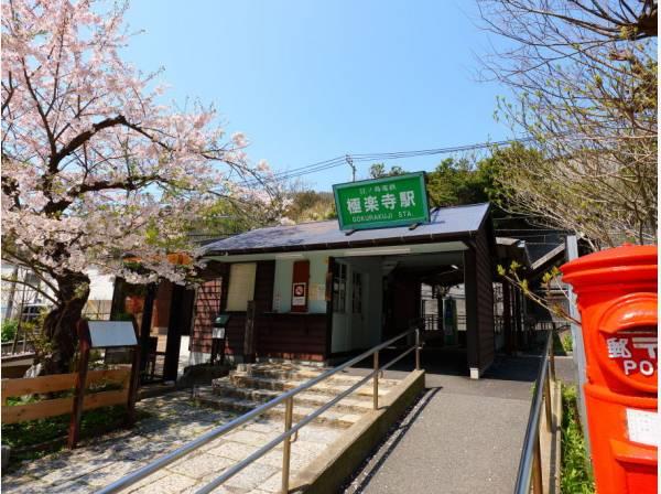 風情のある江ノ島電鉄『極楽寺』駅まで徒歩3分 (約240m)